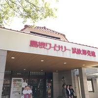 Photo taken at 島根ワイナリー by taketin on 5/4/2017