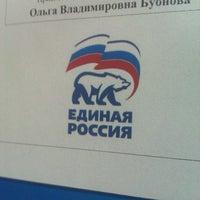 Photo taken at приемная Единой России by Павел К. on 6/27/2013