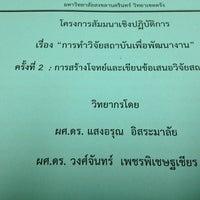 Photo taken at ห้องประชุม 3301 มหาวิทยาลัยสงขลานครินทร์ วิทยาเขตตรัง by BirdSky T. on 1/3/2013