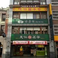 Photo taken at 天仁茗茶 Ten Ren's Tea by Hugh W. on 11/23/2013