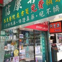 Photo taken at 信康健保藥局 by Hugh W. on 8/20/2015