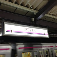 Photo taken at Tsutsujigaoka Station (KO14) by Masaru Y. on 11/18/2012