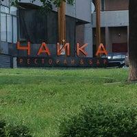 "Photo taken at Ресторан ""Чайка"" by Sham 💣 Y. on 6/3/2013"