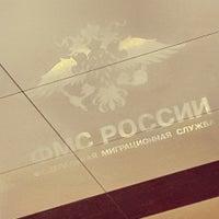 Photo taken at Федеральная миграционная служба (ФМС России) by Sergey F. on 3/13/2015
