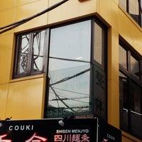 Photo taken at 整体院 治JITEI亭 by ~KEI~ on 4/25/2014