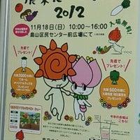 Photo taken at JA東京中央 烏山支店 by ~KEI~ on 11/5/2012