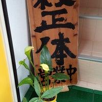 Photo taken at 整体院 治JITEI亭 by ~KEI~ on 5/20/2014