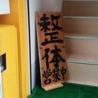 Photo taken at 整体院 治JITEI亭 by ~KEI~ on 3/27/2014