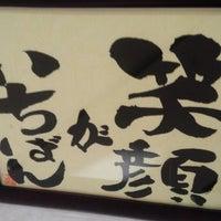 Photo taken at 整体院 治JITEI亭 by ~KEI~ on 5/15/2014