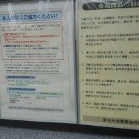 Photo taken at JA東京中央 烏山支店 by ~KEI~ on 9/27/2012