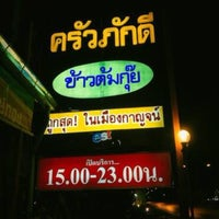 Photo taken at ครัวภักดี by สันติธร ย. on 6/4/2015