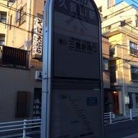 Photo taken at 久我山駅 (京王バス) by JeanPaul on 1/31/2014