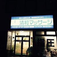 Photo taken at 清和マッサージ by しょう on 2/15/2015