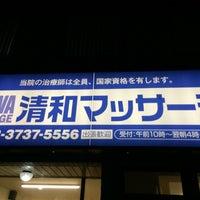 Photo taken at 清和マッサージ by しょう on 4/14/2014