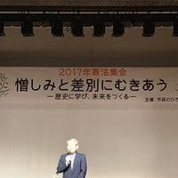Photo taken at 柴崎学習館 by donkitoinajun on 5/3/2017