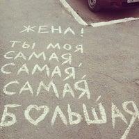 Photo taken at Какой То Темный Двор) by Roman V. on 5/28/2013
