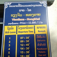 Photo taken at Vientiane Main Bus Station by Elena A. on 7/14/2013