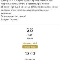 Снимок сделан в Касса Мариинского театра пользователем Елена J. 5/27/2014