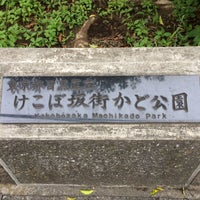 Photo taken at けこぼ坂街かど公園 by atknktn™ on 6/6/2016