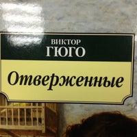Photo taken at Читай-город by 🌟 Никитос 🌟 on 2/19/2013