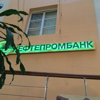 Photo taken at Нефтепромбанк by Peter M. on 12/11/2014