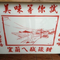 Photo taken at 宜蘭黑豬肉香腸 by Johnson L. on 5/25/2013