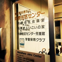 Photo taken at 向原住区センター by taro M. on 7/9/2015