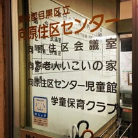 Photo taken at 向原住区センター by taro M. on 11/9/2013