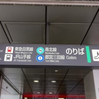 Photo taken at Mita Line Meguro Station (I01) by taro M. on 9/28/2012