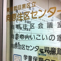 Photo taken at 向原住区センター by taro M. on 10/9/2012
