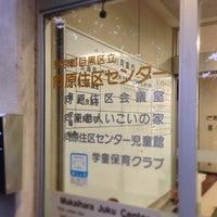 Photo taken at 向原住区センター by taro M. on 7/9/2013