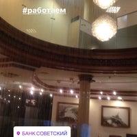 Photo taken at Банк «Советский» by Катерина Ч. on 12/1/2017