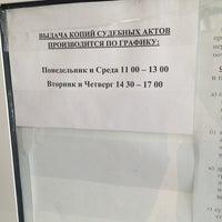 Photo taken at Кировский Суд г. Екатеринбурга by Oxana on 6/3/2014