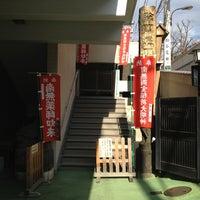Photo taken at 金鶏山 真成院 (四谷霊廟) by oceantree w. on 1/25/2013