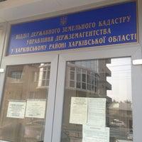 Photo taken at Реєстраційна служба управління юстиції by Богдана П. on 9/4/2015