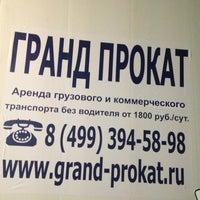 Photo taken at GrandProkat by Илья Ш. on 11/12/2013