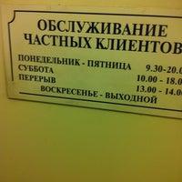 Photo taken at Балтийский Банк by Валерий on 1/15/2013