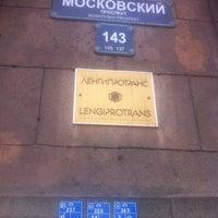 Photo taken at ПАО Ленгипротранс by Ksu🍒 on 6/26/2013
