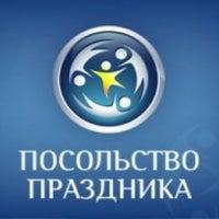Photo taken at Посольство Праздника by Екатерина С. on 7/16/2013