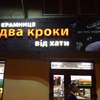 Photo taken at Два кроки / Dva kroky by Valentyn P. on 7/3/2017