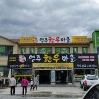Photo taken at 영주한우마을 by Jeun W. on 10/13/2014