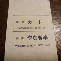 Photo taken at 喫茶 やなぎ亭 by TanMen on 9/20/2014