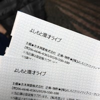 Photo taken at よしもと漫才劇場 by oton on 6/24/2017