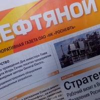 Photo taken at Компания Полярное Сияние by MacroZebra on 7/10/2013