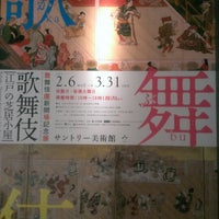 Photo taken at Suntory Museum of Art by Masayuki K. on 2/10/2013