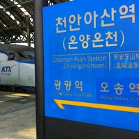 Photo taken at Cheonan-Asan Stn. - KTX/SRT by 태용 권. on 6/20/2013