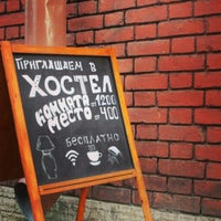 Photo taken at Хостел LikeHome by Михаил Г. on 10/10/2015