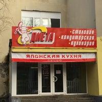 Photo taken at Диета by Сергей П. on 3/13/2014