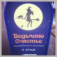 Photo taken at Ведьмино счастье by ninazu on 2/12/2013