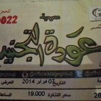 Photo taken at مسرحية عودة التجنيد by Spirited Q. on 2/7/2014
